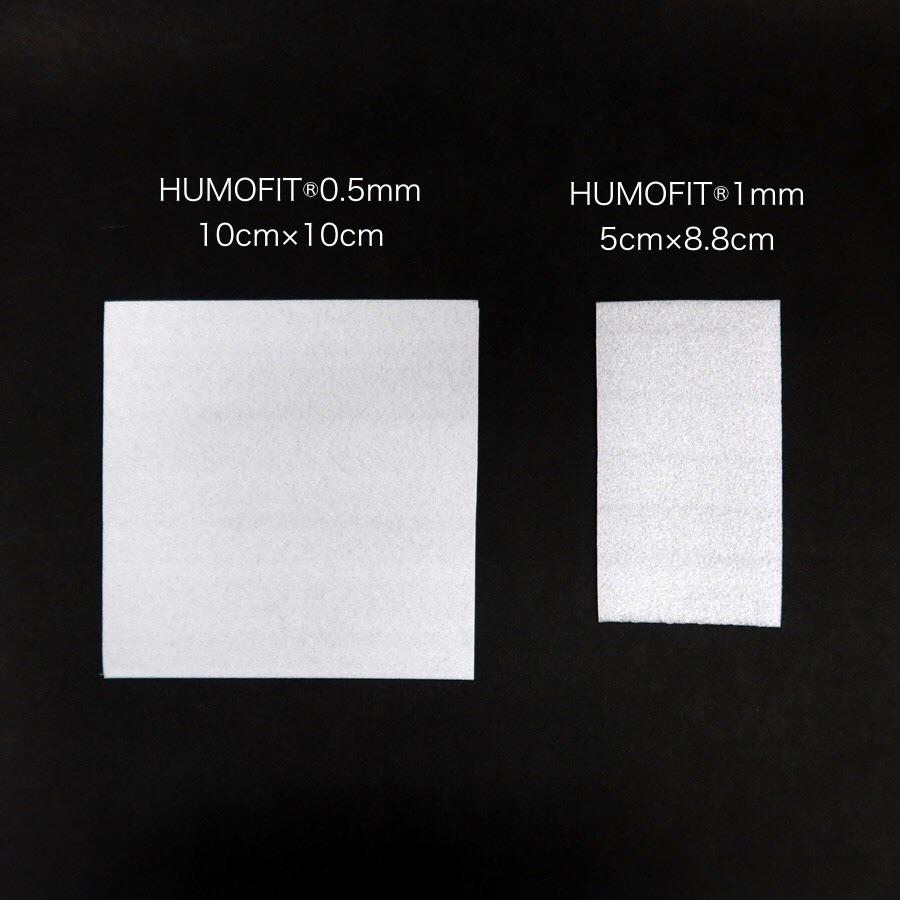 HUMOFIT®(ヒューモフィット®) サンプルセット